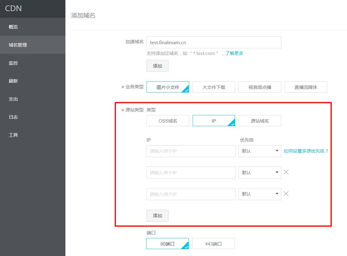 阿里云CDN设置多个源站IP的回源策略